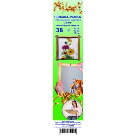 """038 BOS Пяльцы-рамка с пластиковыми зажимами """"Лайт"""""""
