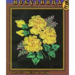 """Л-3 """"Жёлтые розы"""" (Искусница)"""