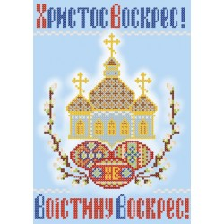 РКП-4-001 Христос Воскрес (Маричка)