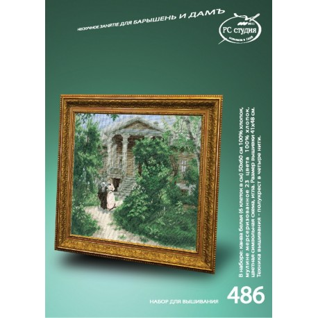 486 Бабушкин сад. РС-Студия.