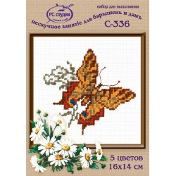 С-336 Бабочка (РС-Студия)