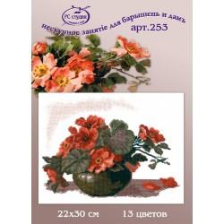 253 Азалии (РС-Студия)