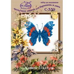 С-339 Бабочка синяя (РС-Студия)