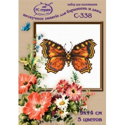 C-338 Бабочка (РС-Студия)