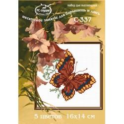 С-337 Бабочка (РС-Студия)