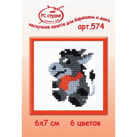 574 Ослик. РС-Студия.