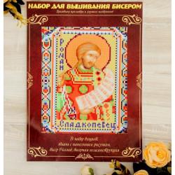 Вышивка бисером «Святой Преподобный Роман Сладкопевец»