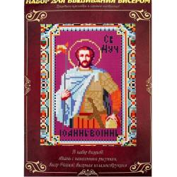 Вышивка бисером «Святой мученик Иоанн Воин»