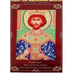 Вышивка бисером «Святой Равноапостольный Царь Константин»