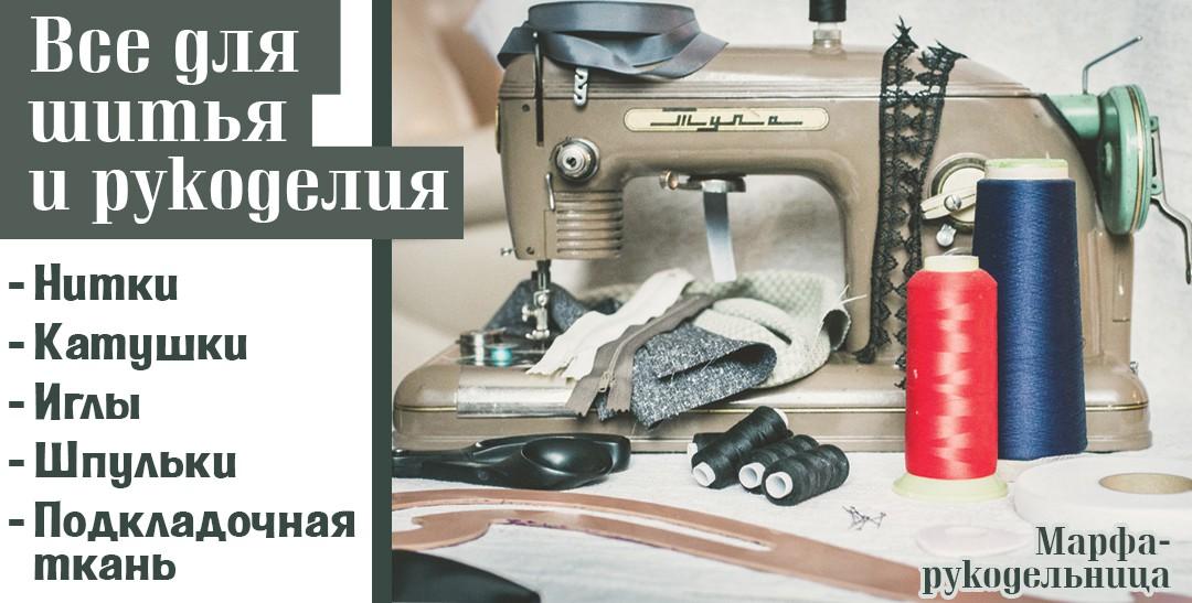 Всёдля шитья и рукоделия